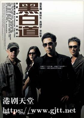 [中国香港][2006][黑白道][张家辉/黄秋生/吴镇宇][国粤双语中字][1080p][MKV/2.09G]