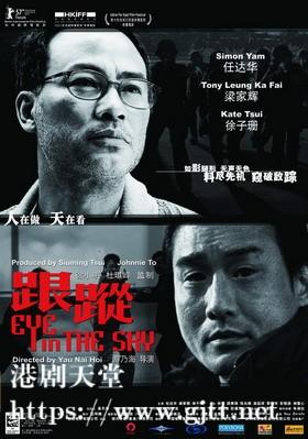 [中国香港][2007][跟踪][任达华/梁家辉/徐子珊][国粤双语中字][1080p][MKV/2.51G]