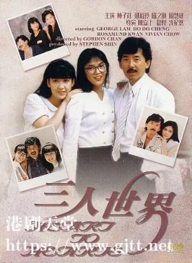 [中国香港][1988][三人世界][林子祥/郑裕玲/关之琳][国粤双语中字][1080P][MKV/4.56G]