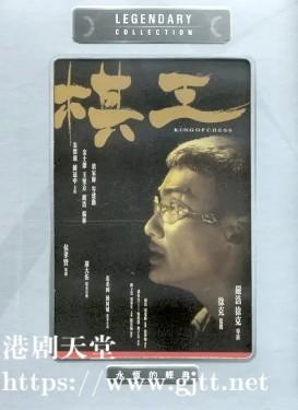 [中国香港][1991][棋王][梁家辉/岑建勋/严浩][国粤双语中字][1080P][MKV/3.69G]