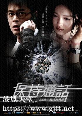 [中国香港][2008][保持通话][古天乐/徐熙媛/张家辉][国粤双语中字][1080p][MKV/2.21G]