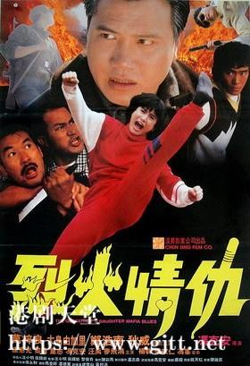 [中国香港][1991][烈火情仇][万梓良/大岛由加利/郑浩南][国粤双语中字][1080p][MKV/1.89G]