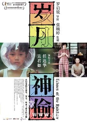 [中国香港][2010][岁月神偷][吴君如/任达华/李治廷][国粤双语中字][1080p][MKV/2.6G]
