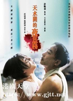 [中国香港][2009][天水围的夜与雾][任达华/张静初/罗慧娟][国粤双语中字][1080p][MKV/3.17G]