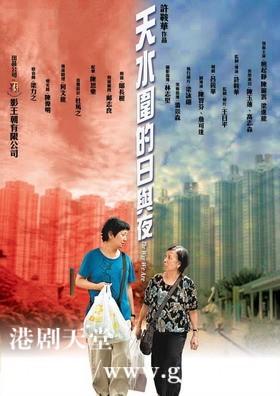 [中国香港][2008][天水围的日与夜][鲍起静/陈丽云/梁进龙][国粤双语中字][1080p][MKV/2.32G]