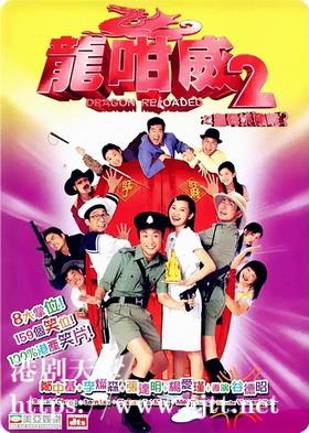 [中国香港][2005][龙咁威2之皇母娘娘呢?][郑中基/张达明/杨爱瑾][国粤双语中字][1080p][MKV/2.31G]