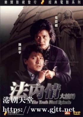 [中国香港][1989][法内情大结局][刘德华/叶德娴/仙杜拉][国粤双语中字][1080P][MKV/5.55G]