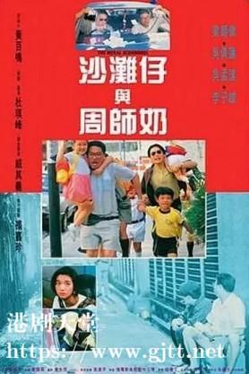 [中国香港][1991][沙滩仔与周师奶][梁朝伟/吴倩莲/吴孟达][国粤双语中字][1080P][MKV/2.45G]