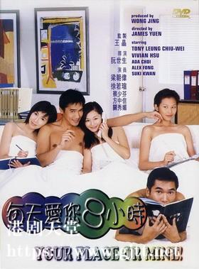 [中国香港][1998][每天爱你8小时][梁朝伟/蔡少芬/方中信][国粤双语中字][1080p][MKV/2.39G]