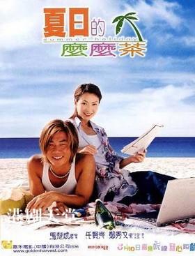 [中国香港][2000][夏日么么茶][郑秀文/任贤齐/谷德昭][国粤双语中字][1080p][MKV/1.9G]