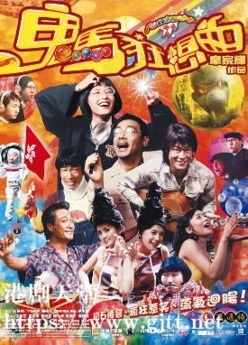 [中国香港][2004][鬼马狂想曲][张柏芝/刘青云/古天乐][国粤双语中字][1080P][MKV/4.94G]