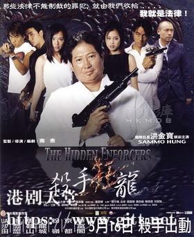 [中国香港][2002][杀手狂龙][洪金宝/陈松伶/王合喜][国粤双语中字][1080p][MKV/2.1G]