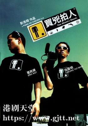 [中国香港][2001][买凶拍人][葛民辉/张达明/詹瑞文][国粤双语中字][1080p][MKV/2.01G]