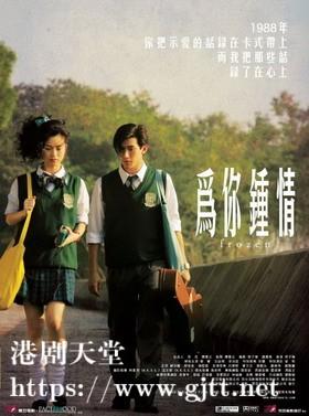 [中国香港][2010][为你钟情][卫兰/文咏珊/李治廷][国粤双语中字][1080p][MKV/2.4G]