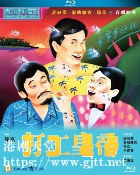 [中国香港][1985][打工皇帝][许冠杰/王祖贤/徐克][国粤双语中字][1080P][MKV/4.81G]