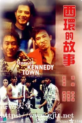 [中国香港][1990][西环的故事][李子雄/郑浩南/郭富城][国粤双语中字][1080P][MKV/4.99G]