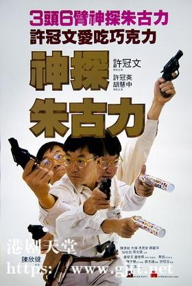 [中国香港][1986][神探朱古力][许冠文/许冠英/梅艳芳][国粤双语中字][1080p][MKV/2.33G]