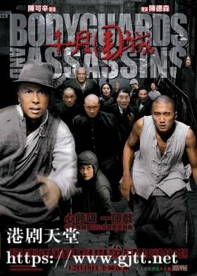 [中国香港][2009][十月围城][甄子丹/王学圻/梁家辉][国粤双语中字][1080p][MKV/2.88G]