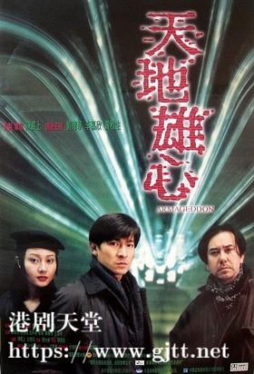 [中国香港][1997][天地雄心][刘德华/李嘉欣/黄秋生][国粤双语中字][1080p][MKV/2.76G]
