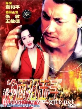 [中国香港][1991][冷面狙击手][王敏德/张敏/胡枫][国粤双语中字][1080P][MKV/1.85G]