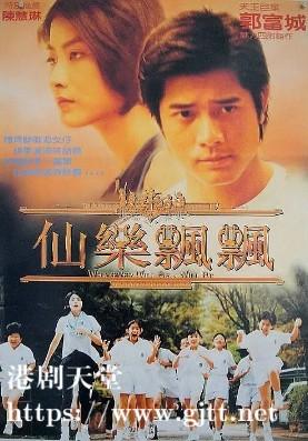 [中国香港][1995][仙乐飘飘][郭富城/陈慧琳/吴耀汉][国粤双语中字][1080P][MKV/2.38G]