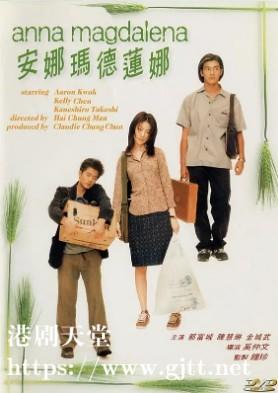 [中国香港][1998][安娜玛德莲娜][金城武/郭富城/陈慧琳][国粤双语中字][1080P][MKV/3.26G]