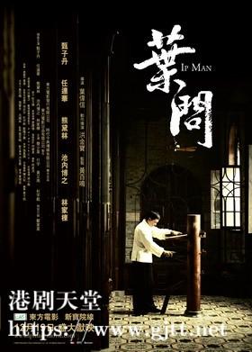 [中国香港][2008][叶问][甄子丹/任达华/熊黛林][国粤双语中字][1080p][MKV/2.13G]