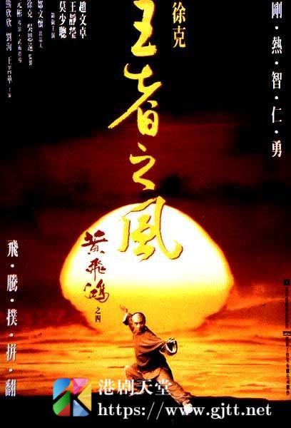 [中国香港][1993][黄飞鸿之四:王者之风][赵文卓/王静莹/莫少聪][国粤双语中字][1080p][MKV/2.75G]