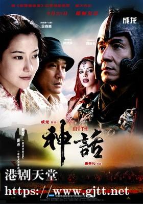 [中国香港][2005][神话][成龙/金喜善/梁家辉][国粤双语中字][1080p][MKV/2.46G]