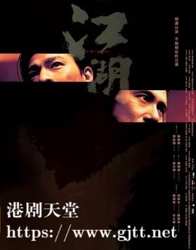 [中国香港][2004][江湖][刘德华/张学友/陈冠希][国粤双语中字][1080p][MKV/2.09G]