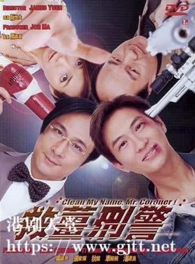 [中国香港][2000][救姜刑警][吴镇宇/狄龙/张家辉][国粤双语中字][1080p][MKV/2.33G]