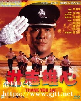 [中国香港][1989][壮志雄心][李修贤/唐丽球/张家辉][国粤双语中字][1080p][MKV/2.3G]