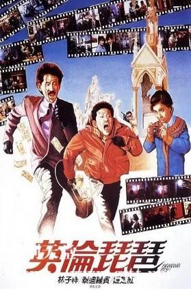 [中国香港][1984][英伦琵琶][林子祥/钟楚红/泰迪·罗宾][国粤双语中字][1080P][MKV/4.51G]