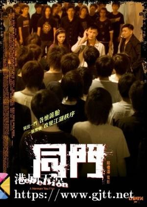 [中国香港][2009][同门][余文乐/蔡少芬/江若琳][国粤双语中字][1080p][MKV/2.46G]