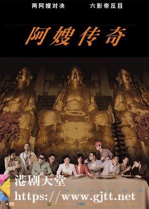 [中国香港][2005][阿嫂][曾志伟/林嘉欣/任达华][国粤双语中字][1080p][MKV/2.45G]