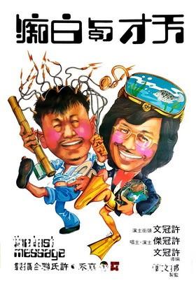 [中国香港][1975][天才与白痴][许冠文/许冠杰/乔宏][国粤双语中字][1080p][MKV/2.72G]