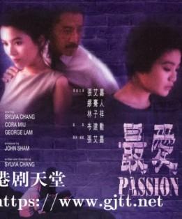 [中国香港][1986][最爱][张艾嘉/缪骞人/林子祥][国粤双语中字][1080P][MKV/4.2G]