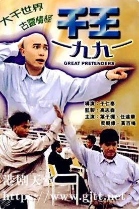 [中国香港][1991][千王1991][梁朝伟/黄百鸣/任达华][国粤双语中字][1080P][MKV/2.25G]