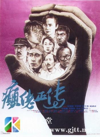 [中国香港][1986][癫佬正传][冯淬帆/叶德娴/秦沛][国粤双语中字][1080p][MKV/2.26G]