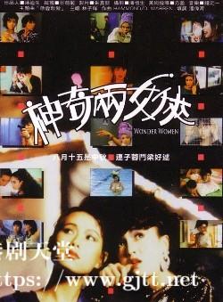 [中国香港][1987][神奇两女侠][郑裕玲/叶童/王敏德][国粤双语中字][1080P][MKV/4.01G]
