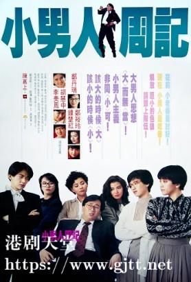 [中国香港][1989][小男人周记][郑丹瑞/郑裕玲/钟楚红][国粤双语中字][1080P][MKV/2.84G]