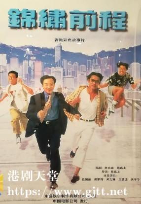 [中国香港][1994][锦绣前程][张国荣/梁家辉/关之琳][国粤双语中字][1080P][MKV/2.31G]