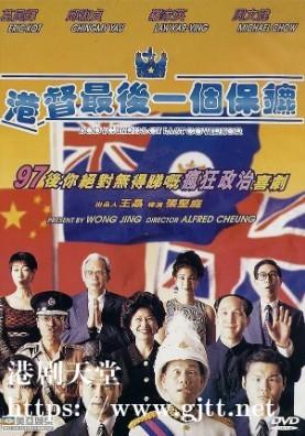[中国香港][1996][港督最后一个保镖][葛民辉/罗家英/邱淑贞][国粤双语中字][1080P][MKV/2.11G]