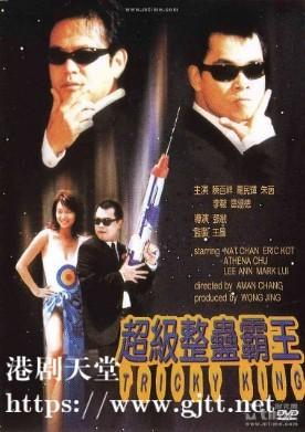 [中国香港][1998][超级整蛊霸王][葛民辉/朱茵/陈百祥][国粤双语中字][1080P][MKV/2.12G]