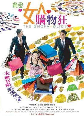 [中国香港][2006][最爱女人购物狂][刘青云/张柏芝/陈小春][国粤双语中字][1080p][MKV/2.2G]