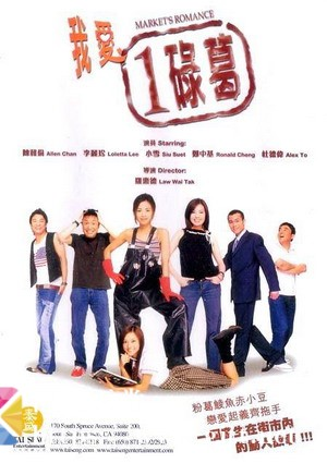 [中国香港][2002][我爱一碌葛][郑中基/杜德伟/陈雅伦][国粤双语中字][1080p][MKV/1.72G]
