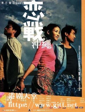 [中国香港][2000][恋战冲绳][张国荣/王菲/梁家辉][国粤双语中字][1080p][MKV/2.43G]