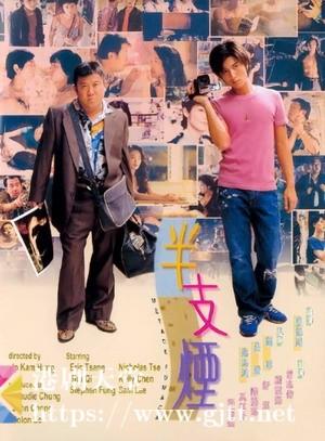 [中国香港][1999][半支烟][谢霆锋/曾志伟/舒淇][国粤双语中字][1080p][MKV/2.48G]