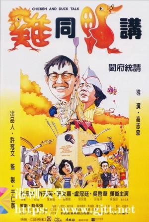 [中国香港][1988][鸡同鸭讲][许冠文/许冠英/张艾嘉][国粤双语中字][1080p][MKV/2.42G]