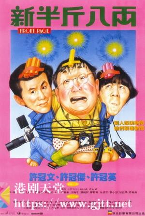 [中国香港][1990][新半斤八两][许冠文/许冠杰/许冠英][国粤双语中字][1080p][MKV/2.33G]